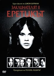 Заклинателят II: Еретикът (1977)