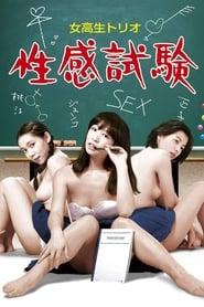 Schoolgirls Trio: Sexual Feelings Test (1977)