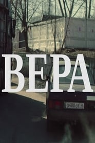 Watch Вера (2019)