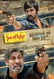 Nela Ticket (2018) Dual Audio [Hindi Org DD 2.0 – Telugu 2.0] 720p HDRip x264 ESubs Download