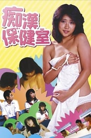 痴漢保険室 1984