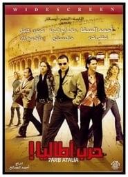 Harb Atalia poster