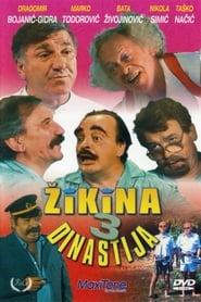 Откачени години (1988)
