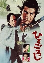 Murderer! (1976)