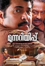 Munnariyippu (2014) 1080P 720P 420P Full Movie Download