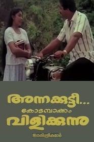 Poster Annakutty Kodambakkam Vilikkunnu 1989