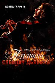 Paganini, le violoniste du diable 2013