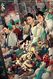 The Yinyang Master (2021)