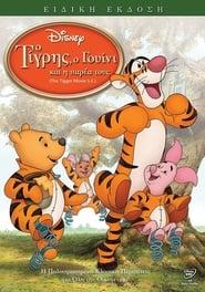 Ο Τίγρης, ο Γουίνι και η παρέα τους