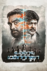 Utharavu Maharaja (2018) Tamil Movie Watch Online Free