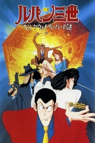 Lupin the Third: The Mystery of the Hemingway Papers (1990)
