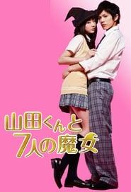 Yamada-kun A 7-nin No Majo (Live Action): Temporada 1
