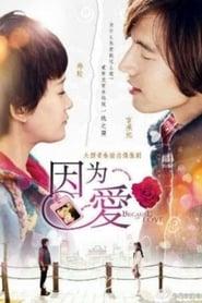 Because of Love ตอนที่ 1-30 ซับไทย [จบ] HD
