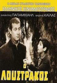 Ο Λουστράκος (1962)