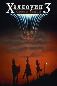 Смотреть Хэллоуин 3: Сезон ведьм