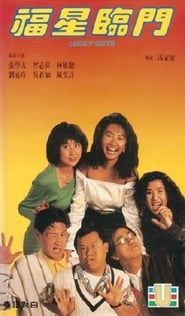 福星臨門 1989