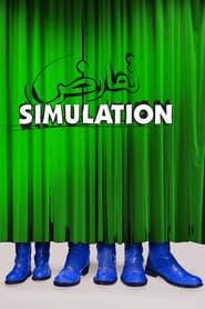 مشاهدة فيلم Simulation مترجم