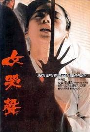 Woman's Wail (1986)