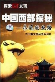 中国西部探密—永远的丝路 2001