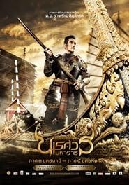 King Naresuan 3 (2011)