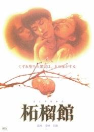 مشاهدة فيلم Zakuro Yakata 1997 مترجم أون لاين بجودة عالية