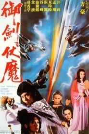 Yu jian fu mo - Regarder Film en Streaming Gratuit