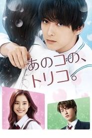 Poster Anoko no Toriko