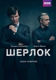 Sherlock: Temporada 4