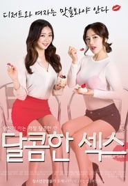 달콤한섹스 (2017)