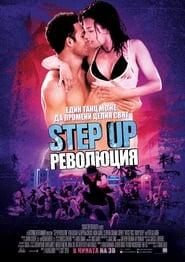Step Up: Революция (2012)