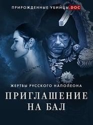 Приглашение на бал. Жертвы русского Наполеона