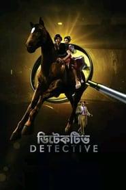 Detective (2018)
