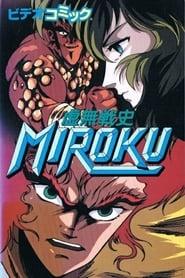 虚無戦史MIROKU 1989