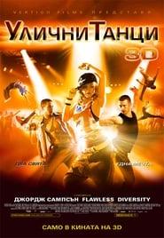 Улични танци / StreetDance (2010)