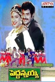 مشاهدة فيلم Peddannayya 1997 مترجم أون لاين بجودة عالية