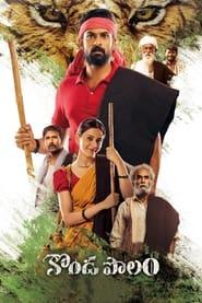 Konda Polam (Telugu)