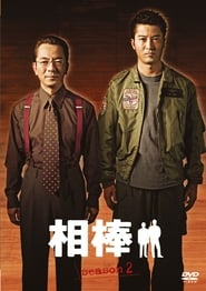 Poster AIBOU: Tokyo Detective Duo 2020