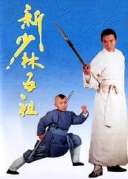 Hong Xi Guan: Zhi Shao Lin wu zu