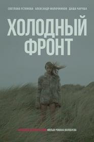 Chłodny Front (2016                     ) Online Cały Film Lektor PL