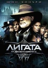 Лигата на необикновените (2003)