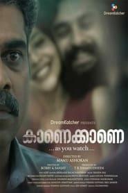 Kaanekkaane (2021) Malayalam Drama || 480, 720p, 1080p HDRip || Bangla Subtitle