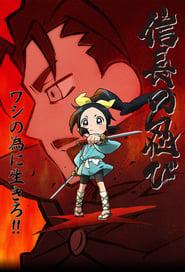 Ninja Girl & Samurai Master: Season 1