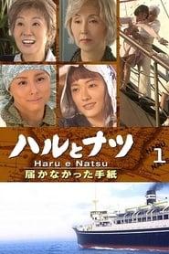 Poster Haru and Natsu 2005