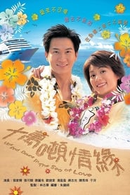 Ups and Downs in the Sea of Love  十萬噸情緣