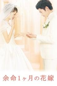 April Bride (2009)