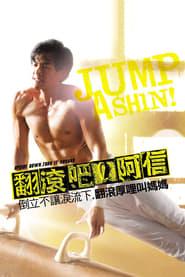 مشاهدة فيلم Jump Ashin! 2011 مترجم أون لاين بجودة عالية