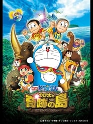 Poster Doraemon: Nobita and the Island of Miracles ~Animal Adventure~ 2012