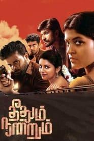 Theedhum Nandrum (Tamil)