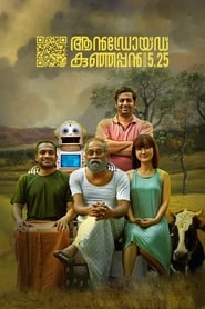 Android Kunjappan Version 5.25 (2019) 1080P 720P 420P Full Movie Download