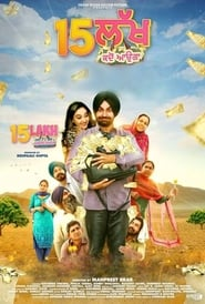 15 Lakh Kadon Aauga (2019) Punjabi